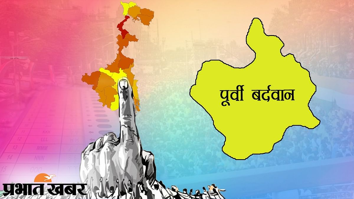 Bengal Election 2021 Date : बर्दवान में वाममोर्चा की प्रतिष्ठा दांव पर, पढ़िए जिले में 25 सीटों के लिए कितने चरणों में हो मतदान