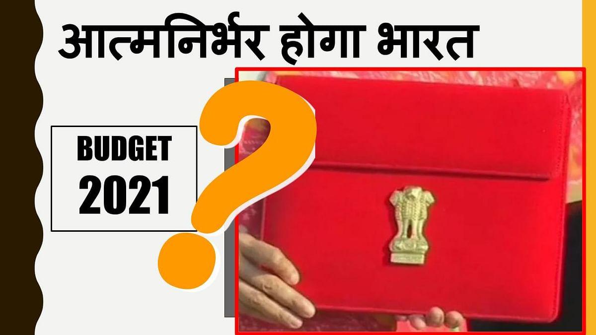 Budget 2021 Highlights : बजट 2021 से क्या आत्मनिर्भर होगा भारत? पढ़ें वित्त मंत्री के भाषण की खास बातें