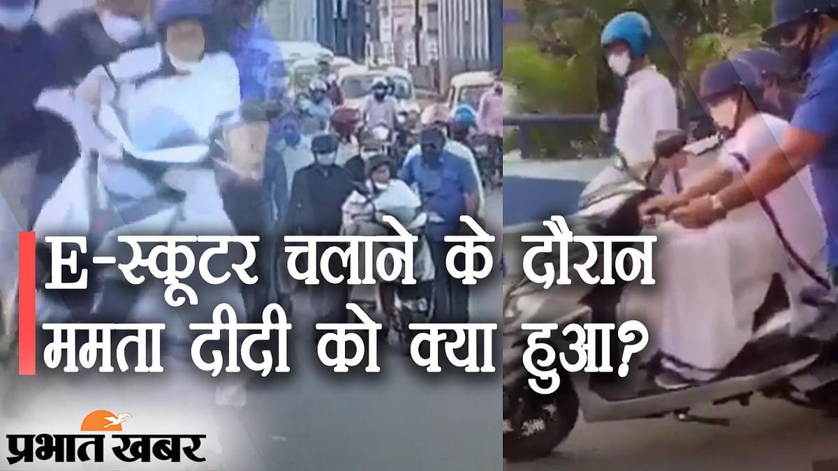 पेट्रोल-डीजल के दामों से ममता बनर्जी नाराज, E-Scooter चलाकर जताया विरोध, बैलेंस बिगड़ा और वीडियो वायरल