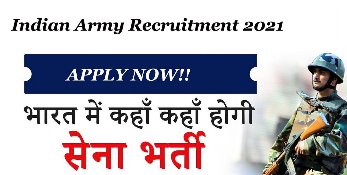 Indian Army Recruitment 2021: भारतीय सेना ने निकाली विभिन्न पदों के लिए नियुक्ति, ऐसे करें अप्लाई
