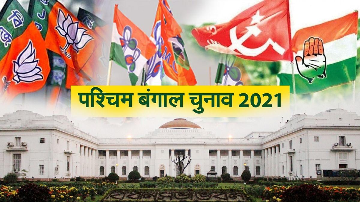 West Bengal Election 2021 Phase 5: इस मामले में तृणमूल और कांग्रेस दोनों से पिछड़ गयी भाजपा