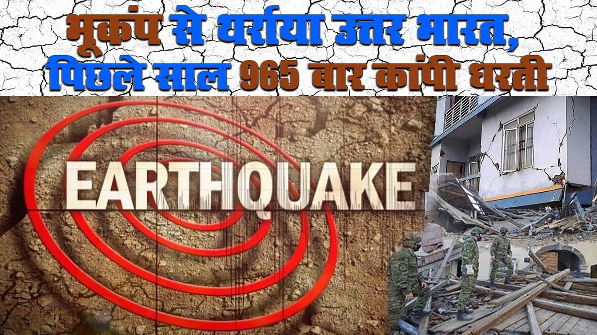 EARTHQUAKE : भूकंप के तेज झटके से हिला पूरा उत्तर भारत, साल 2020 में इतनी बार कांप चुकी है धरती