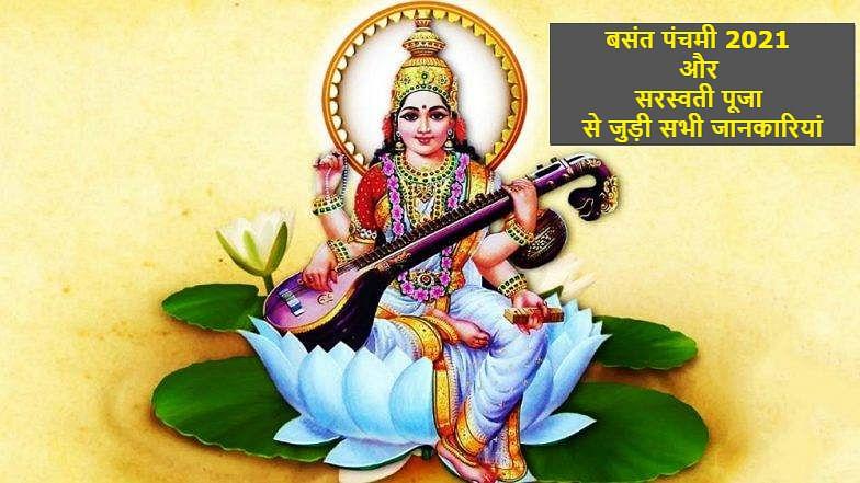 Basant Panchami 2021, Saraswati Puja, LIVE: अब से कुछ देर में समाप्त हो जाएगा सरस्वती पूजा का शुभ मुहूर्त, इस विधि से करें मां को प्रसन्न, जानें देश के किन स्थानों में मां का मंदिर