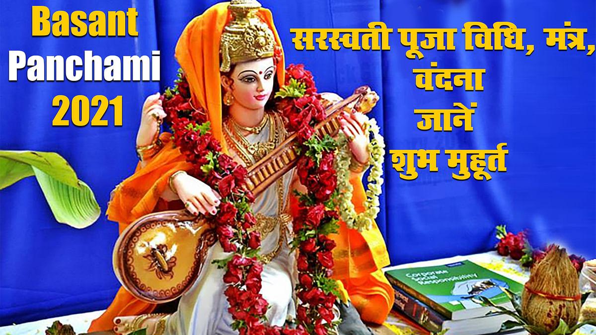 Basant Panchami 2021: आज सुबह 06:59 से दोपहर 12:35 तक सरस्वती पूजा का शुभ मुहूर्त, जानें पूजा विधि, मंत्र, वंदना व महत्व