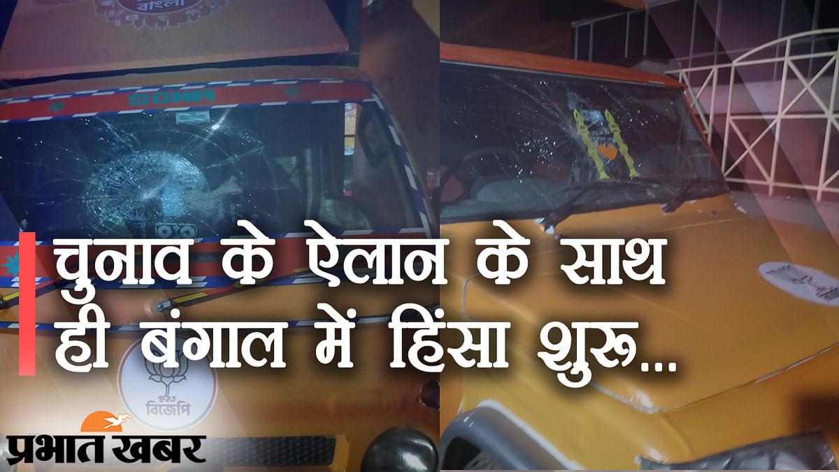 चुनाव के ऐलान के बाद बंगाल में घमासान, BJP के चुनावी रथों में तोड़फोड़, TMC के कार्यकर्ताओं पर आरोप