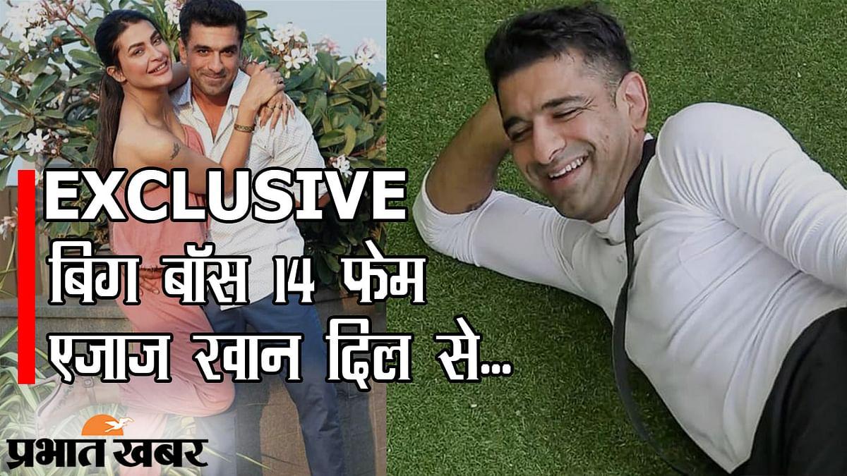 Bigg Boss 14 फेम एजाज खान पवित्रा पुनिया से कब शादी करेंगे? EXCLUSIVE इंटरव्यू में दिया हर सवाल का बेबाक जवाब, VIDEO