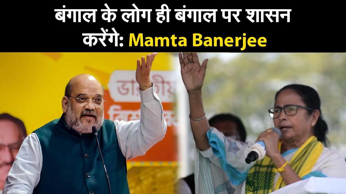 West Bengal Election 2021 : बंगाल के लोग ही बंगाल पर शासन करेंगे: Mamta Banerjee