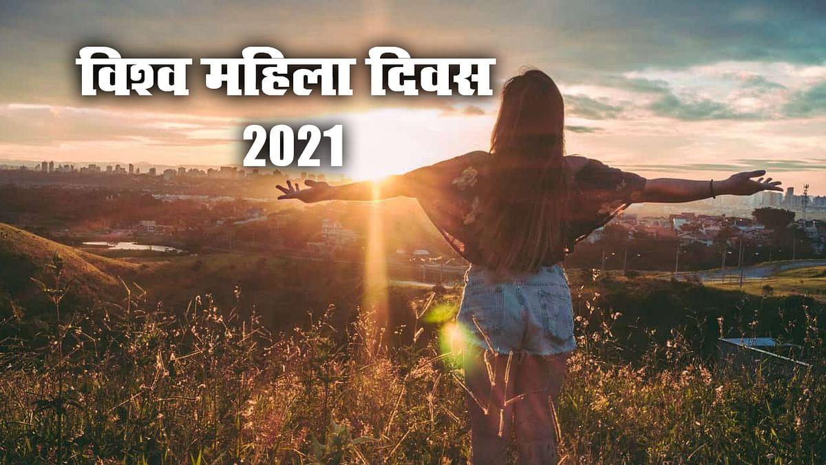 International Women's Day 2021, Essay, Speech, Bhashan: विश्व महिला दिवस पर यहां से देखें एक से बढ़कर भाषण, स्पीच, लेख, जानें इस दिन का महत्व