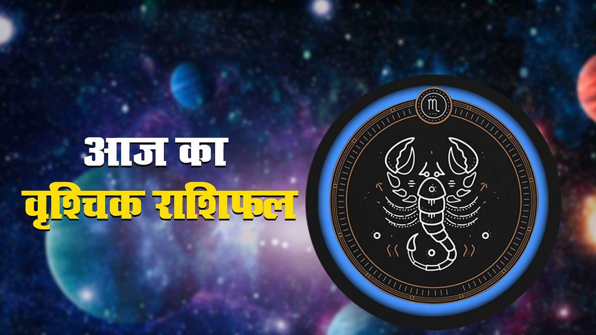 Aaj Ka Vrishchik Rashifal, 24 March: आज सामाजिक मान-सम्मान में वृद्धि होगी, धन का लाभ होगा