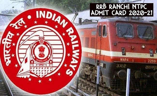 RRB NTPC Admit Card 2020-21: शुरू होने जा रही है रेलवे एनटीपीसी फेज 5 की परीक्षा, ऐसे डाउनलोड करें एडमिट कार्ड