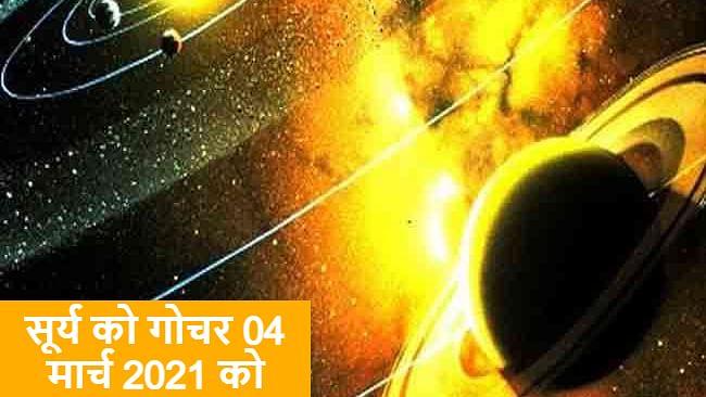 Surya Rashi Parivartan March 2021: कल शाम 6 बजे सूर्य करेंगे राशि परिवर्तन, द, ग, स, च समेत इन अक्षर वालों की बढ़ेगी परेशानी, आग और बिजली से रहें सावधान