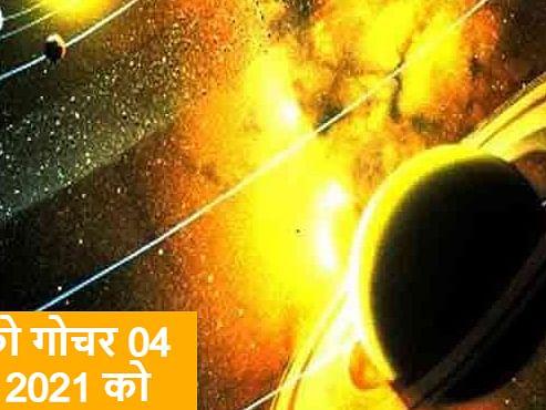 Surya Rashi Parivartan March 2021: 04 मार्च को शाम 6 बजे सूर्य का गोचर, द, ग, स, च समेत इन अक्षर वालों की बढ़ेगी परेशानी, आग और बिजली से बचने की है जरूरत
