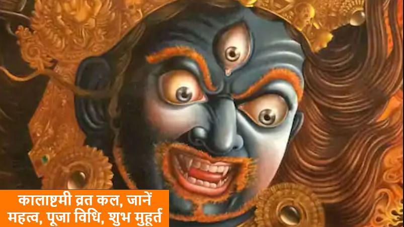Masik Kalashtami Vrat कल इस मुहूर्त में, ऐसे करें भगवान भैरव की पूजा, अशुभ फल देने वाले ग्रह होंगे शांत, जानें पूजा विधि, सामग्री डिटेल, तिथि का महत्व व दान का तरीका