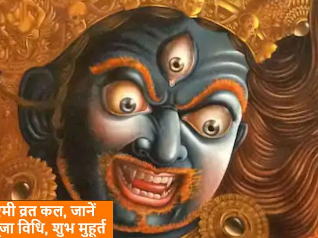 Kalashtami Vrat 2021 कल इस मुहूर्त में, ऐसे करें भगवान भैरव की पूजा, अशुभ फल देने वाले ग्रह होंगे शांत, जानें पूजा विधि, सामग्री डिटेल, तिथि का महत्व व दान का तरीका