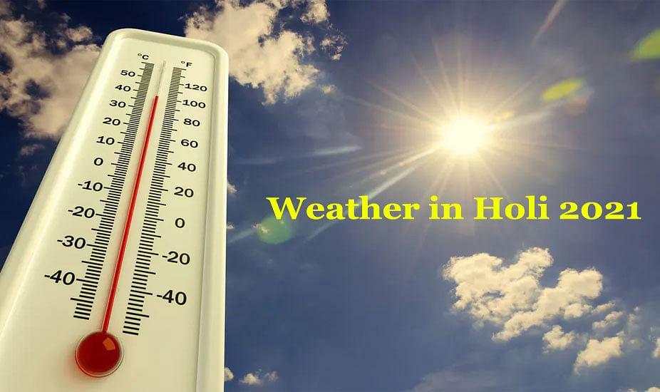 आज Holi 2021 के मौके पर झारखंड, बिहार में कैसा रहेगा मौसम, क्या है मौसम विभाग की चेतावनी