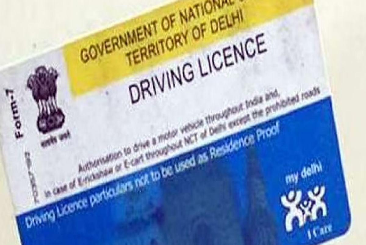 घर बैठे ड्राइविंग लाइसेंस सहित गाड़ी के कई काम अब ऑनलाइन करें, इन 18 सेवाओं का ले सकते हैं लाभ
