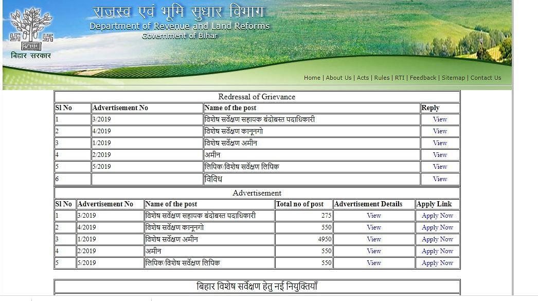 Sarkari Naukri 2021: बिहार के राजस्व एवं भूमि सुधार विभाग में 3 हजार से ज्यादा पदों पर होगी बहाली, शुरू करें तैयारी