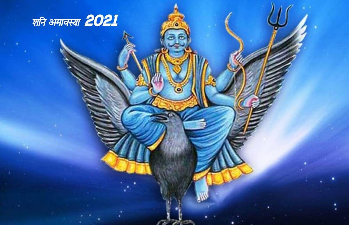 Shani Amavasya 2021: शनि अमावस्या कब है? साढ़े-साती से बचने के लिए अपनाएं ये उपाय, जानें इसका महत्व
