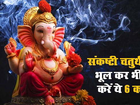 Sankashti Chaturthi के दिन आपसे भी हो सकती है ये 6 भूल, भगवान गणेश को तुलसी न चढ़ाएं, जानें पूजा विधि, शुभ मुहूर्त, मंत्र जाप समेत अन्य जानकारियां