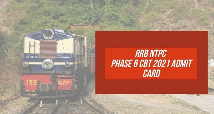 RRB NTPC Phase 6 CBT 2021 Admit Card Updates: रेलवे ने जारी किया एनटीपीसी स्टेज-1 के छठे फेज की डिटेल, देखें एग्जाम सिटी, डेट, फ्री ट्रैवल पास और एडमिट कार्ड का अपडेट