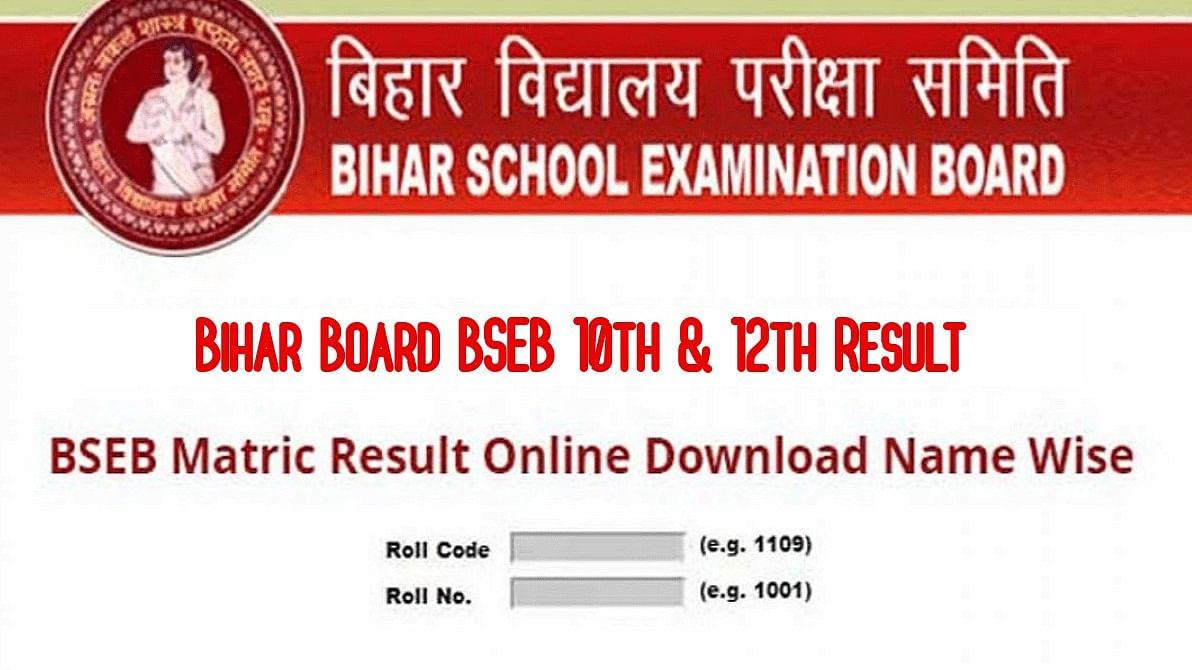 BSEB Bihar Board 10th, 12th Result 2021 Updates: आज आएगा बिहार बोर्ड इंटर का रिजल्ट, ऐसे देख सकेगें अपना परिणाम, ये है डायरेक्ट लिंक biharboardonline.bihar.gov.in