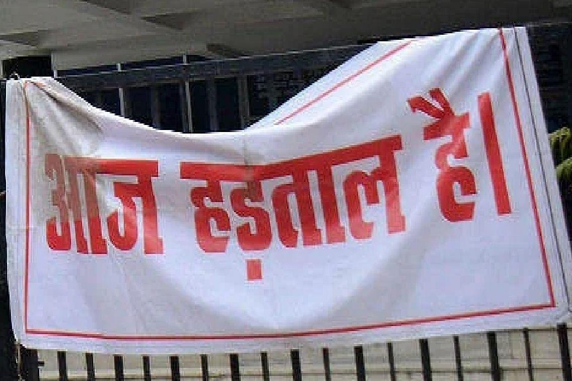 बैंक कर्मचारी कर रहे हैं निजीकरण का विरोध, 15 और 16 मार्च को भी बंद रहेंगे बैक