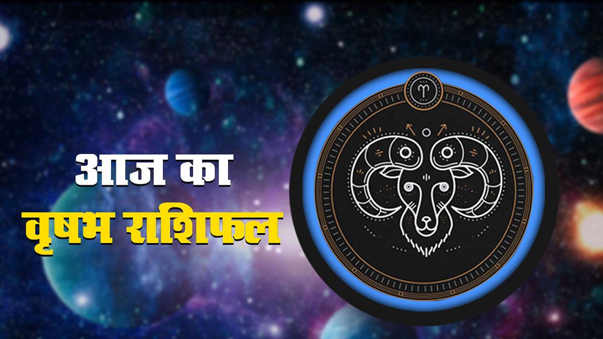 Aaj Ka Vrishabh Rashifal: आज पूरा दिन व्यस्तता बनी रहेगी, धन लाभ हाने की संभावना है