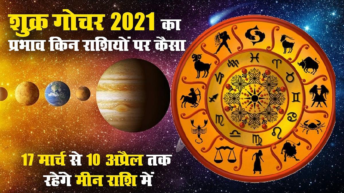Shukra Gochar 2021, Effects: शुक्र आज बदलेंगे अपनी चाल, तुला, कुंभ समेत इन्हें रहना होगा सावधान, मेष, वृषभ, मिथुन समेत 7 जातकों के करियर में होगा लाभ