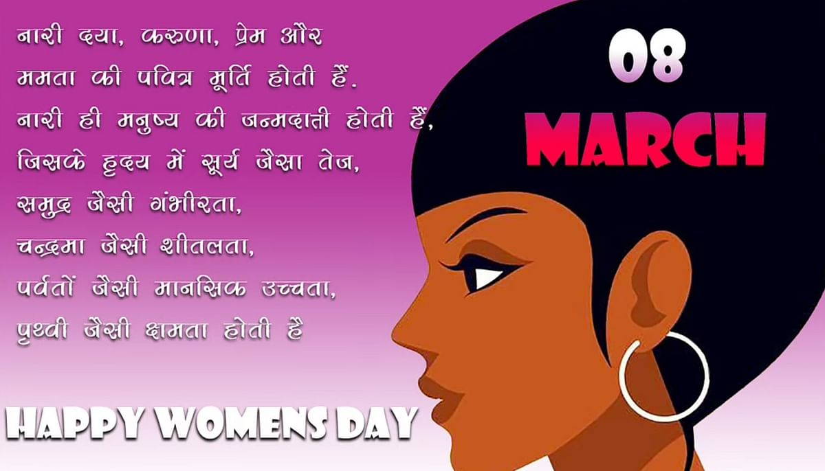 Happy Women's Day 2021 Mahila Diwas 2021 Wishes Updates Womens day Images, HD Pics, Photos 2