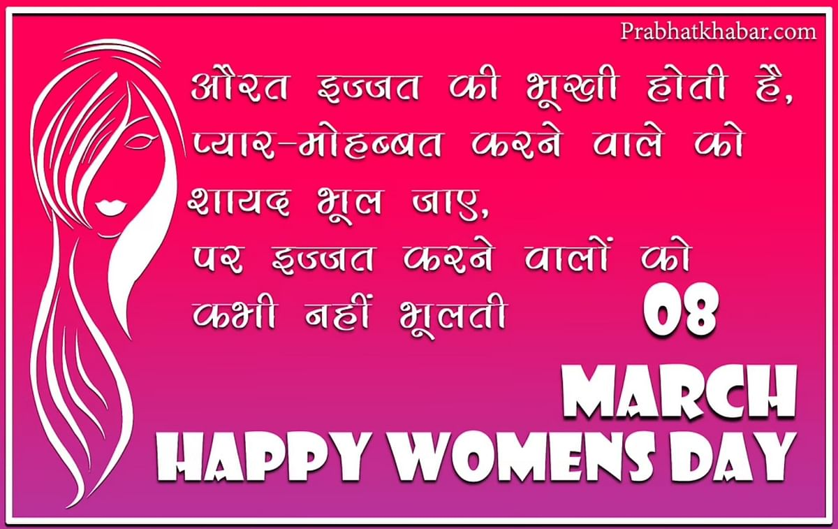 Happy Women's Day 2021 Mahila Diwas 2021 Wishes Updates Womens day Images, HD Pics, Photos 3