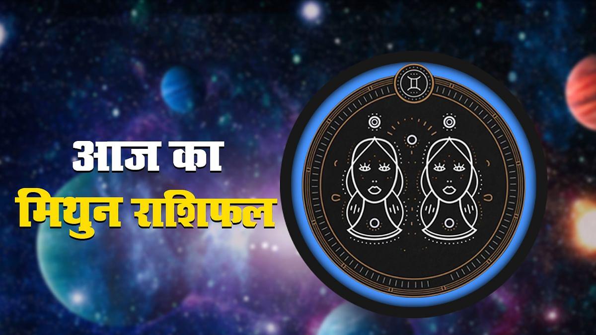आज का मिथुन राशिफल 13 अप्रैल, पूजा पाठ के साथ दिन की शुरुआत होगी, गिरने से आपको कोई गंभीर चोट आ सकती है