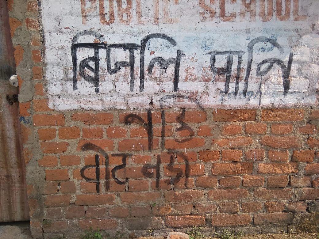 WB Election 2021: मालदा में ग्रामीणों ने किया मतदान का बहिष्कार, कहा- 'पहले काम, फिर वोट'