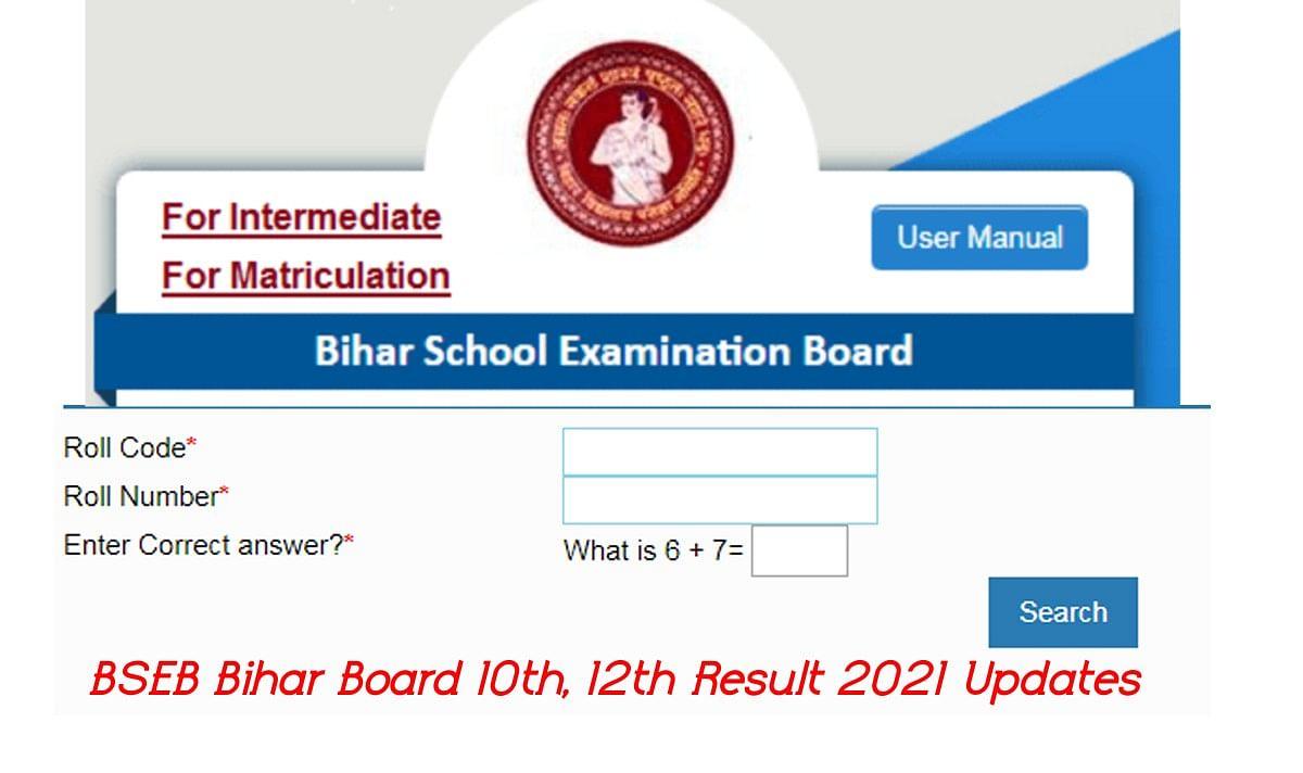 BSEB Bihar Board 10th, 12th Result 2021 Updates: बिहार बोर्ड इंटर और मैट्रिक का रिजल्ट इस दिन हो सकता है जारी, जानिए कैसे चेक करें परिणाम biharboardonline.bihar.gov.in