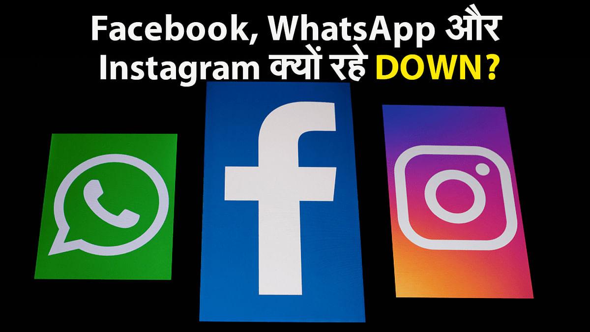 Facebook, WhatsApp और Instagram 45 मिनट तक क्यों रहे DOWN? जानिए कंपनियाें ने क्या दी सफाई