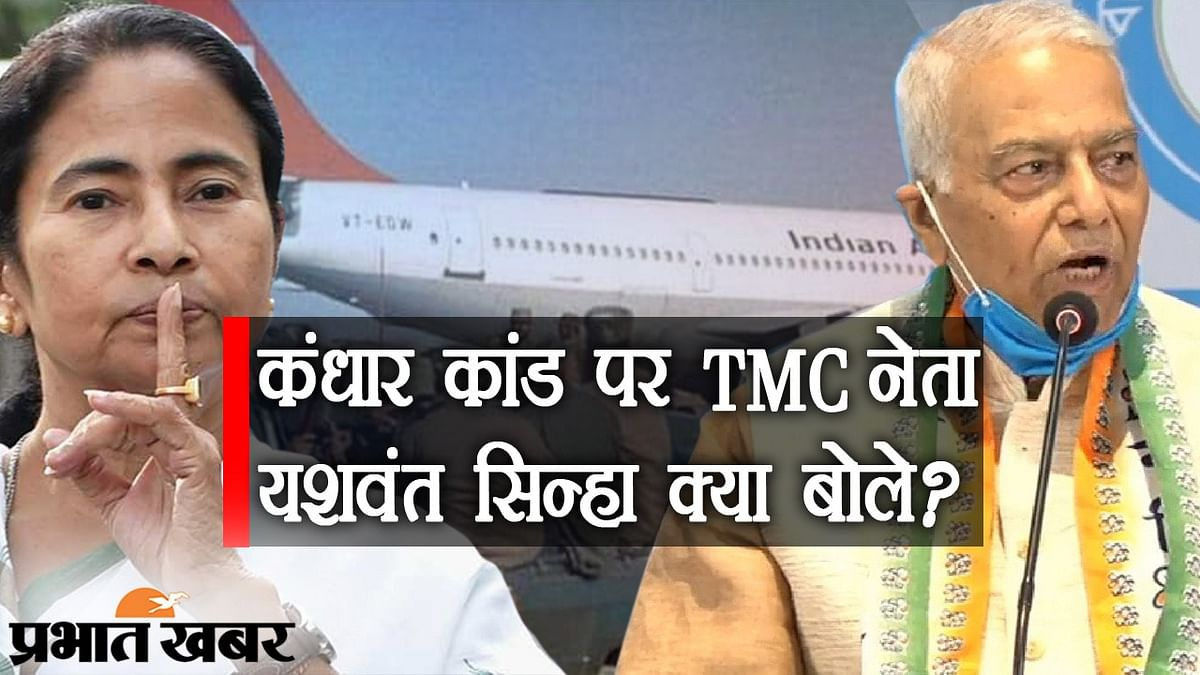 कंधार विमान हाईजैक का CM ममता बनर्जी से कनेक्शन, TMC नेता यशवंत सिन्हा ने कर डाला बड़ा खुलासा
