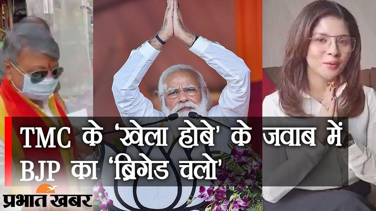 TMC के 'खेला होबे' के जवाब में BJP का 'ब्रिगेड चलो', 7 मार्च को कोलकाता से पीएम मोदी का 'हल्ला बोल'
