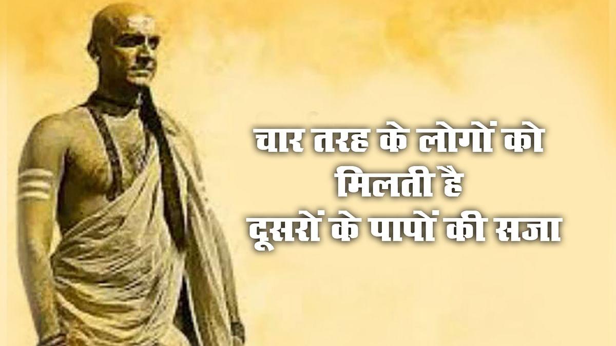 Chanakya Niti In Hindi: 4 तरह के लोगों को भुगतनी पड़ती है दूसरे के कर्मों की सजा, चाणक्य के अनुसार पाप करता है कोई, जीवन भर चुकाता है कोई