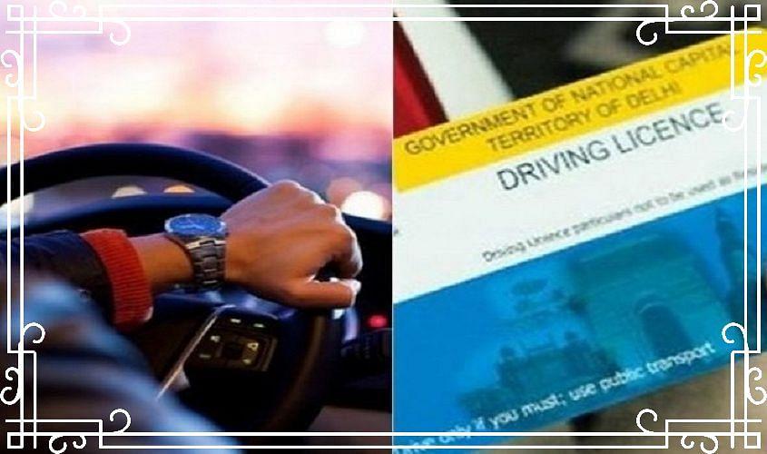 Good News: Driving Licence, RC और परमिट की बढ़ गई वैलिडिटी, जान लीजिए कब तक