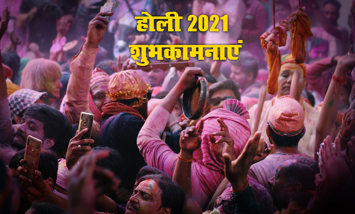 Happy Holi 2021 Wishes, Images, Quotes, Holi Ki Hardik Shubhkamnaye, Songs, Video1