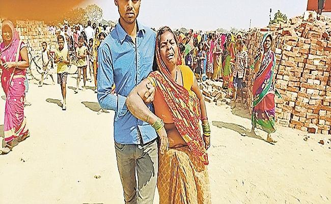 बिहार के मधेपुरा में मौत बनकर मजदूरों पर गिरी  ईंट भट्ठे की दीवार, मातम में बदल गयी होली की खुशी