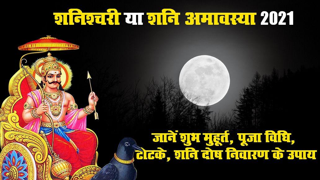 Shani Amavasya 2021: क्या है शनैश्चरी अमावस्या का शुभ मुहूर्त, पूजा विधि व महत्व, शनि दोष से मुक्ति पाने के लिए क्या करें