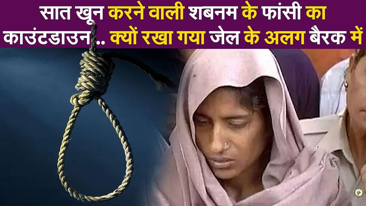 Shabnam Hanging Date: सात खून करने वाली शबनम के फांसी का काउंटडाउन! जानें क्यों रखा गया जेल के अलग बैरक में