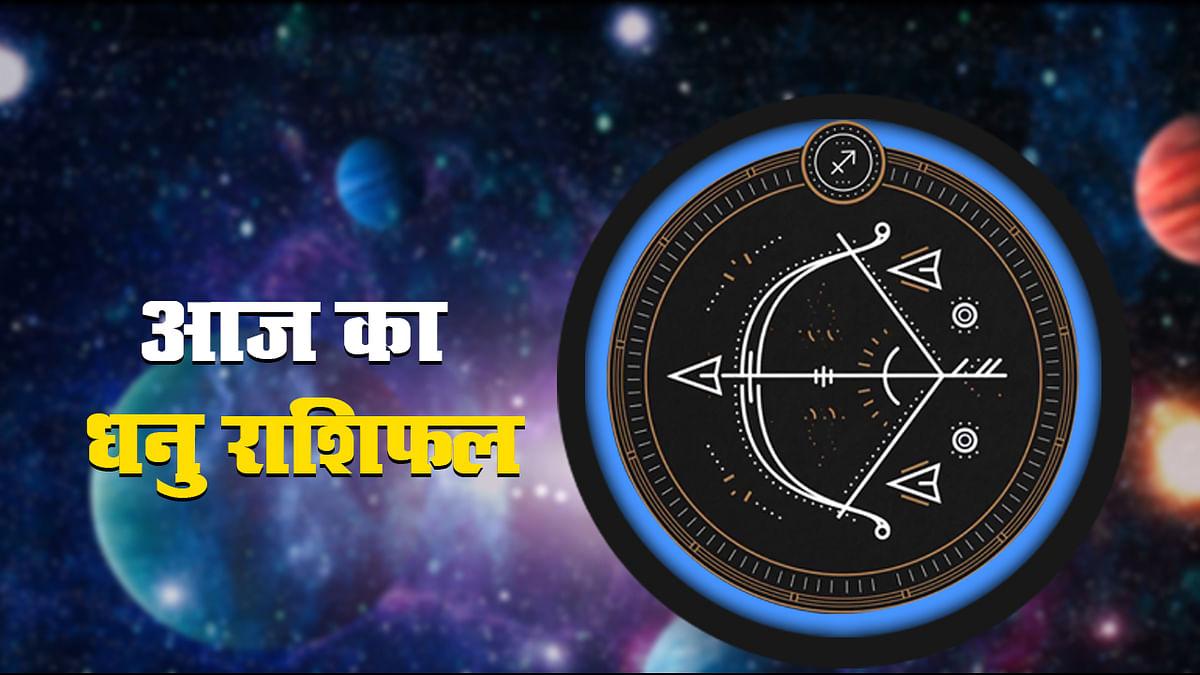Aaj Ka Dhanu Rashifal, 24 March: आज बिना किसी अवरोध के कार्य में मिलेगी सफलता, कीमती उपहार मिलेगा