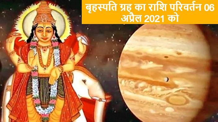 Guru Gochar 2021: बृहस्पति ग्रह का राशि परिवर्तन 06 अप्रैल को कुंभ राशि में, मेष से मीन तक के जातकों पर क्या पड़ेगा असर, जानें किनकी करियर में आयेगा उछाल
