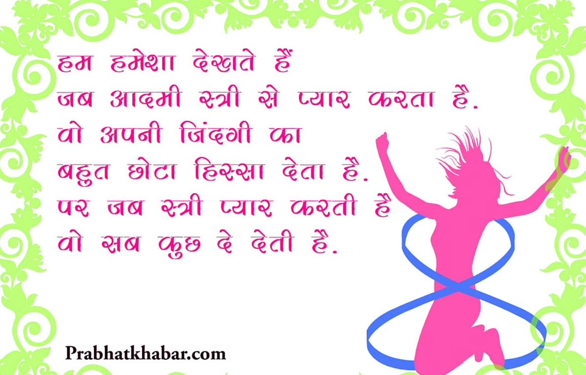 Happy Women's Day 2021 Mahila Diwas 2021 Wishes Updates Womens day Images, HD Pics, Photos 5