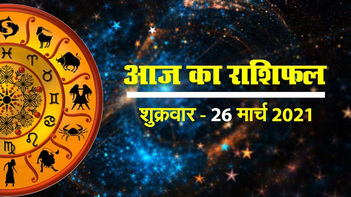 क्या कहते हैं आपके सितारे, देखें मेष से मीन राशि तक सभी 12 राशियों के लिए कैसा रहेगा आज का दिन II 26 मार्च - शुक्रवार   II 2021