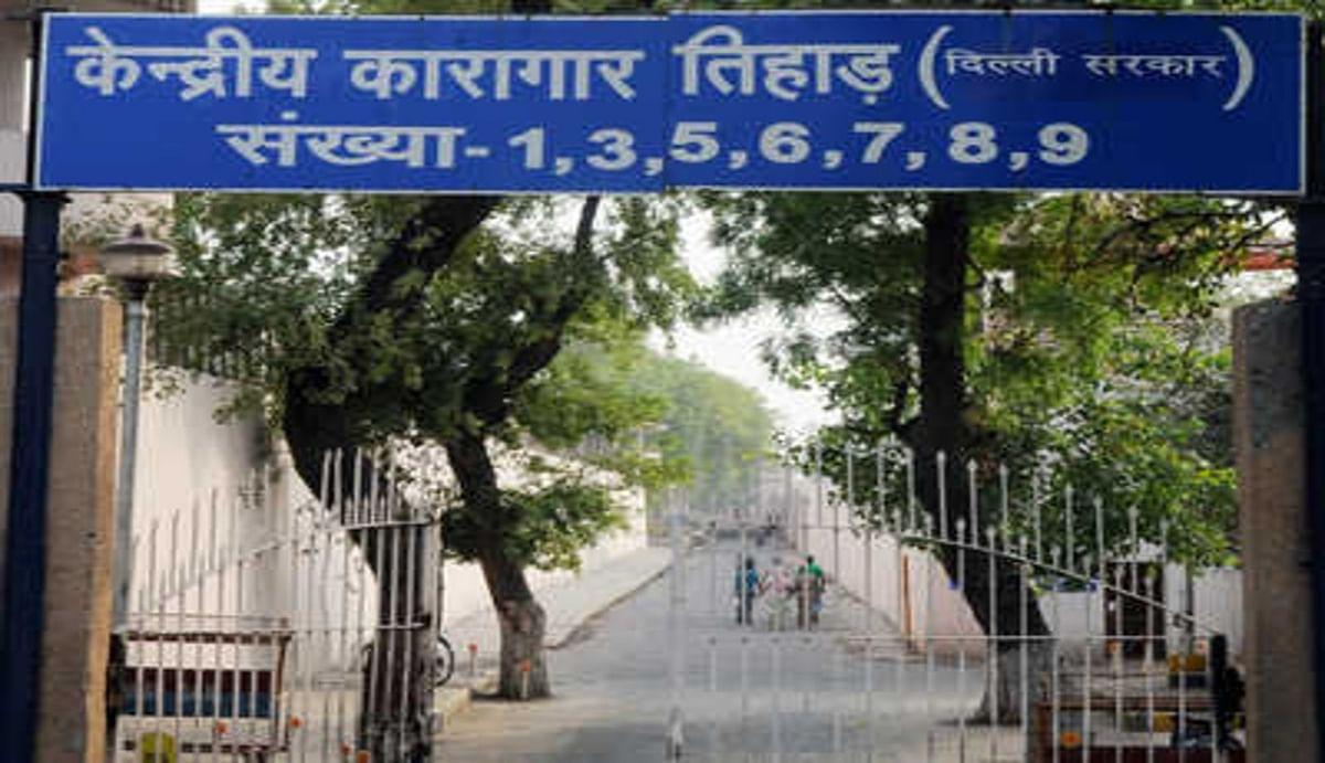 तिहाड़ जेल में सलाखों के पीछे से रची जा रही थी देश को दहलाने की साजिश, दिल्ली पुलिस ने किया बड़ा खुलासा