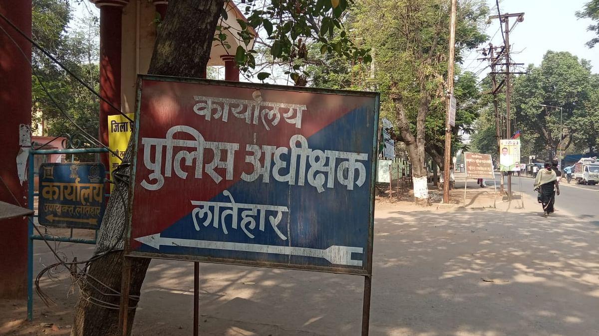 Jharkhand Naxal News : पुलिस की लापरवाही से PLFI नक्सली कृष्णा यादव बालूमाथ थाना से फरार, ऐसे दिया चकमा