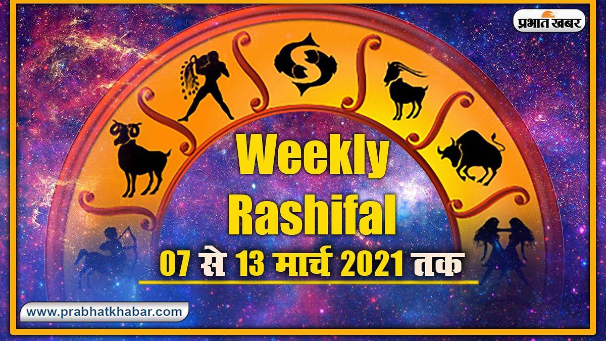 Weekly Rashifal (07-13 March 2021): मेष से मीन तक सभी राशियों के जीवन में इस सप्ताह क्या आयेगा उतार-चढ़ाव, जानें किन्हें सेहत, करियर, बिजनेस और लव लाइफ में मिलेगा लाभ