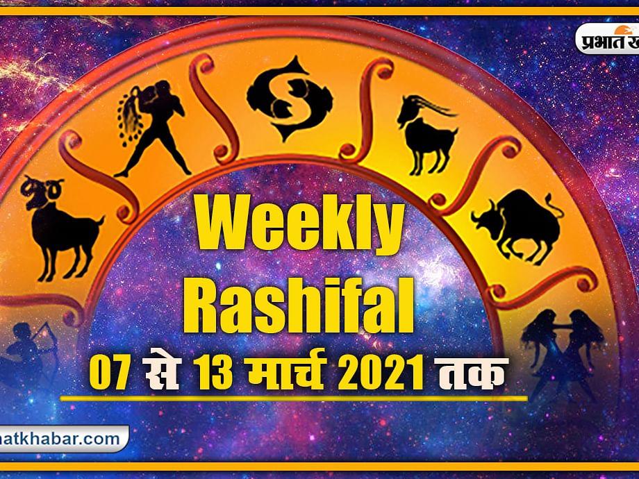 Weekly Rashifal (07-13 March 2021): मेष से मीन तक सभी राशियों के जीवन में इस सप्ताह क्या आयेगा उतार-चढ़ाव, कैसा रहेगा सेहत, करियर, बिजनेस और लव लाइफ